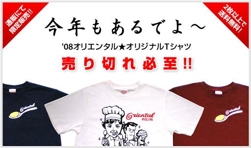 売り切れ必至!! 2008 オリエンタルオリジナルTシャツ